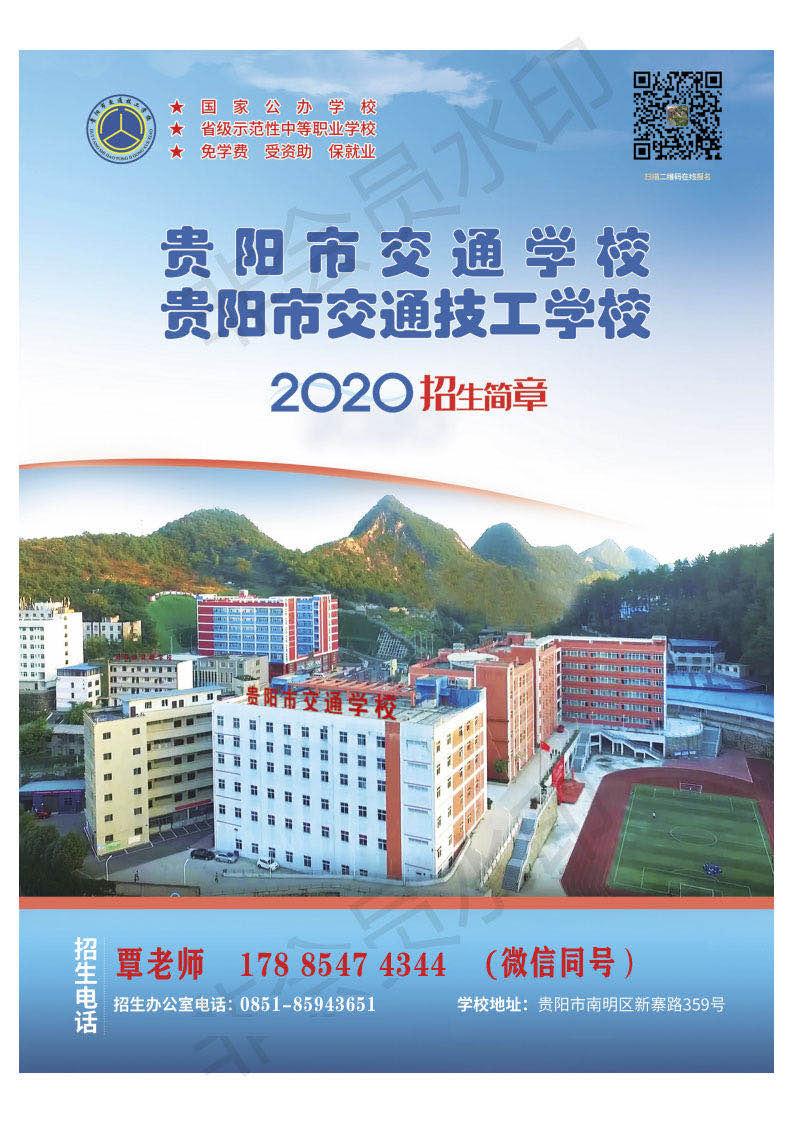 2020年贵yang市bte365国ji技工学校(贵yangbte365国ji学校)招生简章